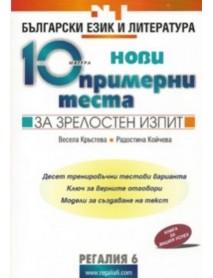 10 нови примерни теста за зрелостен изпит по български език и литература