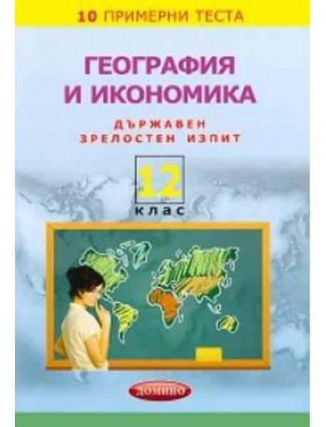 10 примерни теста по география и икономика за държавен зрелостен изпит 12. клас