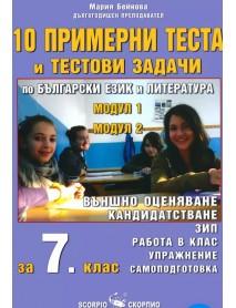 10 примерни теста и тестови задачи по български език и литература за 7. клас