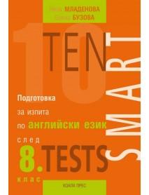 Ten smart tests. Подготовка за изпита по английски език след 8. клас