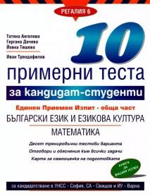 10 примерни теста за кандидат-студенти ЕПИ - обща част: Български език и литература; Математика