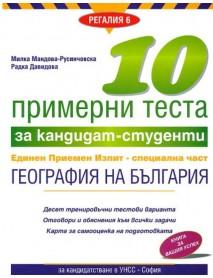 10 примерни теста за кандидат-студенти ЕПИ - специална част: География на България