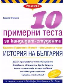 10 примерни теста за кандидат-студенти ЕПИ - специална част: История на България