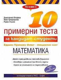 10 примерни теста за кандидат-студенти ЕПИ - специална част: Математика