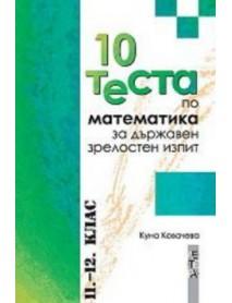 10 теста по математика за държавен зрелостен изпит 11. - 12. клас