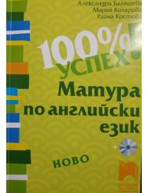 100% успех! Матурата английски език