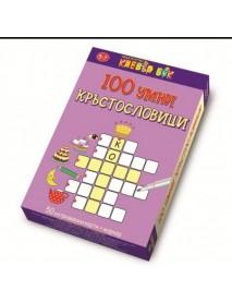 Активни карти- 100 умни кръстословици.