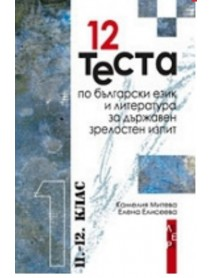 12 теста по български език и литература за държавен зрелостен изпит, 11-12 клас