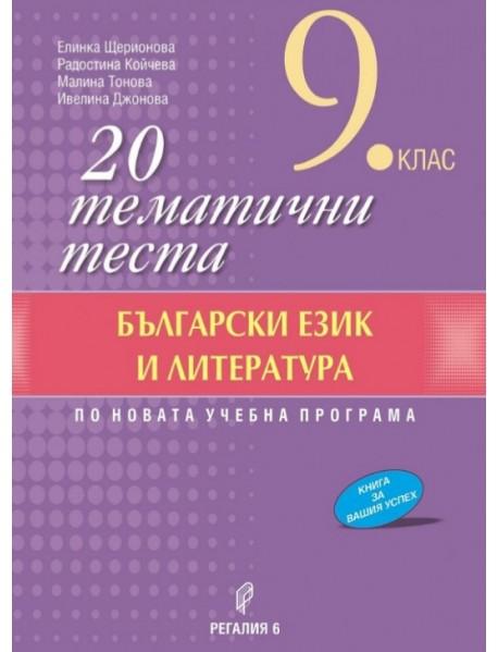 20 тематични теста за 9. клас по български език и литература. По новата учебна програма.