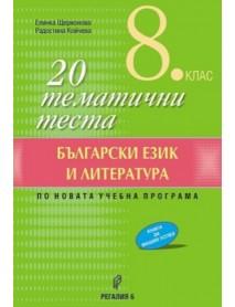 20 тематични теста за 8. клас по български език и литература.