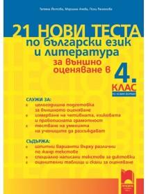 21 нови теста по български език и литература за външно оценяване за 4 клас