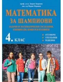 Математика за шампиони за 4 клас