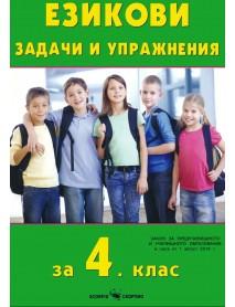 Езикови задачи и упражнения за 4 клас
