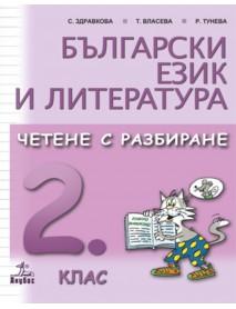 Български език и литература четене с разбиране за 2 клас.