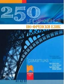 250 упражнения по френски език: ниво А1, А2, В1