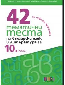 42 тематични теста по български език и литература за 10 клас.