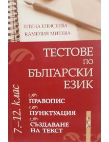 Тестове по български език и литератута 7.-12. клас