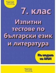 7. клас изпитни тестове по български език и литература