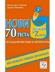 Нови 70 теста по български език и литература за изпита в 7. клас