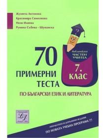 70 примерни  теста по български език и литература 7. клас