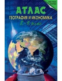 Атлас по география и икономика за 8. - 9. клас