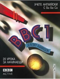 BBC 1 - Учебник по английски език