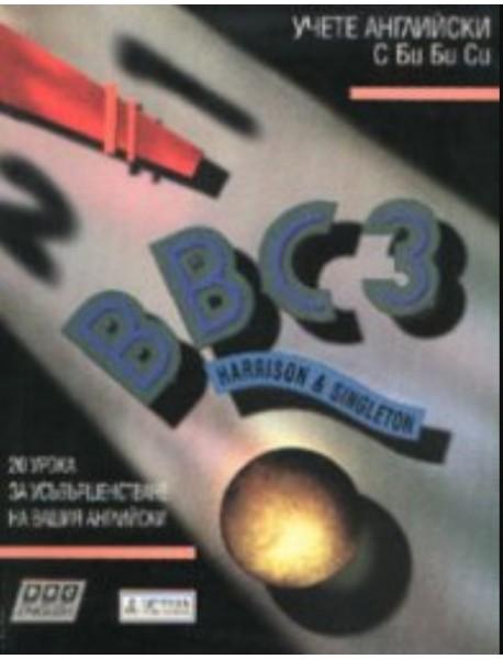 BBC 3 . Учебник по английски език