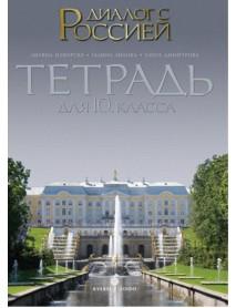 Учебна тетрадка по руски език за 10 клас, Диалог с Россией