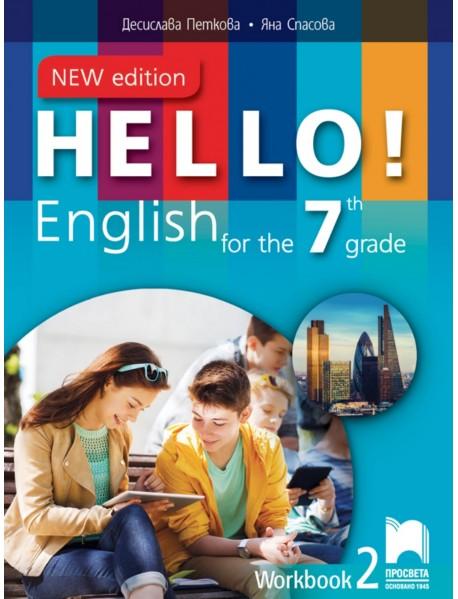 Учебна тетрадка по  английски език за 7 клас , HELLO ! 2 част