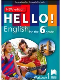 Учебна тетрадка по  английски език за 6 клас , HELLO ! 1 част
