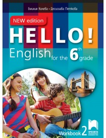 Учебна тетрадка по  английски език за 6 клас , HELLO ! 2 част
