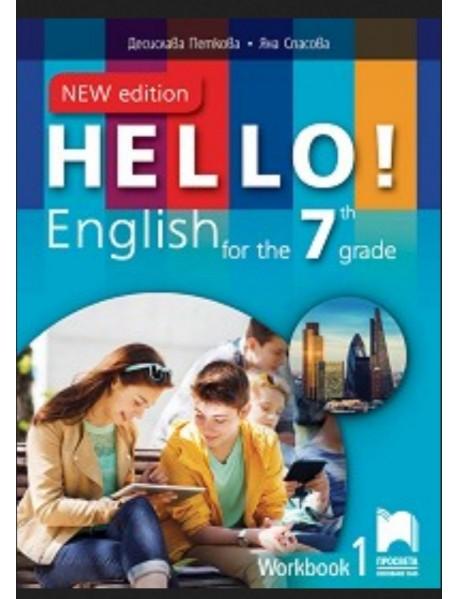 Учебна тетрадка по  английски език за 7 клас , HELLO ! 1 част