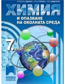 Химия и опазване на околната среда  за 7 клас