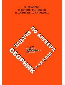 Сборник от задачи по алгебра от 7 до 12 клас.