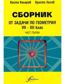 Сборник от задачи по геометрия от 7 до 12 клас, част първа.