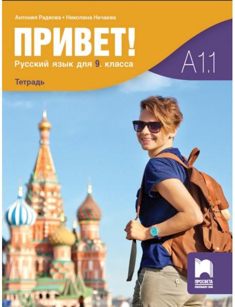 Привет! - А1.1, Учебна тетрадка по руски език за 9. клас
