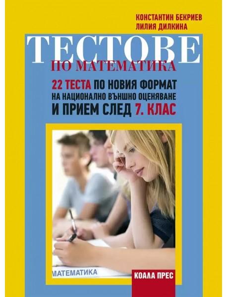 Тестове по математика 22 теста по новия формат за национално външно оценяване и прием след 7. клас.