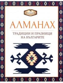 Алманах. Традиции и празници на българите.