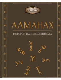 Алманах. История на българщината.