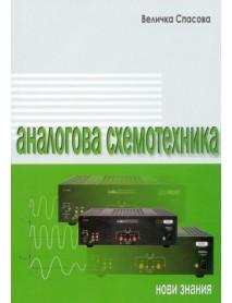 Аналогова схемотехника за 10. клас