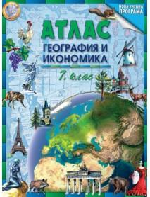 Атлас по география и икономика за 7. клас.