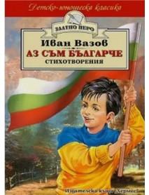 Аз съм българче стихотворения  Иван Вазов