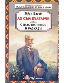 Аз съм българче стихотворения и разкази Иван Вазов