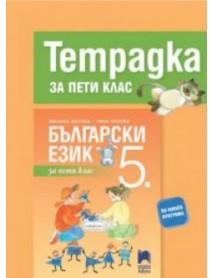 Учебна тетрадка по български език за 5 клас