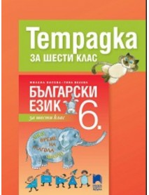 Учебна тетрадка по български език за 6 клас
