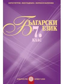 Български език 7. клас за разширена или допълнителна подготовка