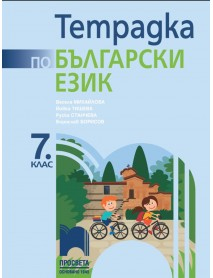Учебна тетрадка по български език за 7 клас