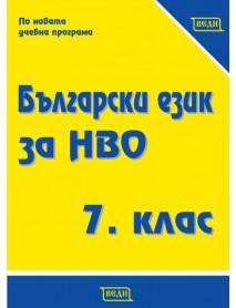 Български език за НВО 7. клас