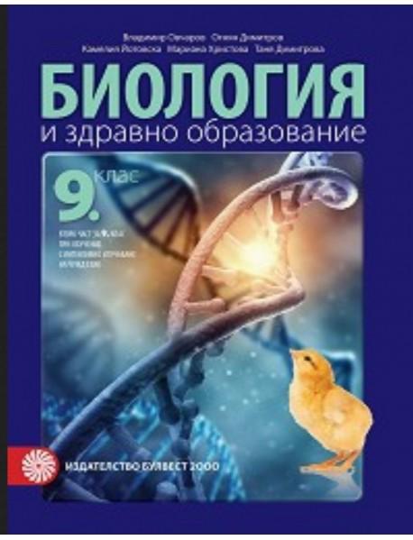 Биология и здравно образование за 9 клас и втора част за 9 клас при обучение с интензивно изучаване на чужд език