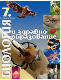 Биология и здравно образование за 7 клас  ( по старата програма)